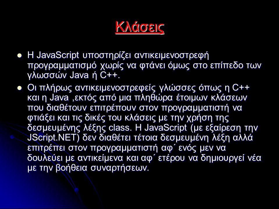 Κλάσεις Η JavaScript υποστηρίζει αντικειμενοστρεφή προγραμματισμό χωρίς να φτάνει όμως στο επίπεδο των γλωσσών Java ή C++.