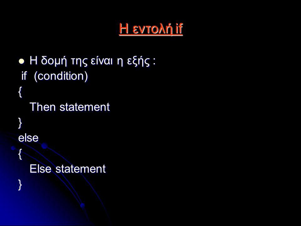 H εντολή if H δομή της είναι η εξής : H δομή της είναι η εξής : if (condition) if (condition){ Then statement }else{ Else statement }