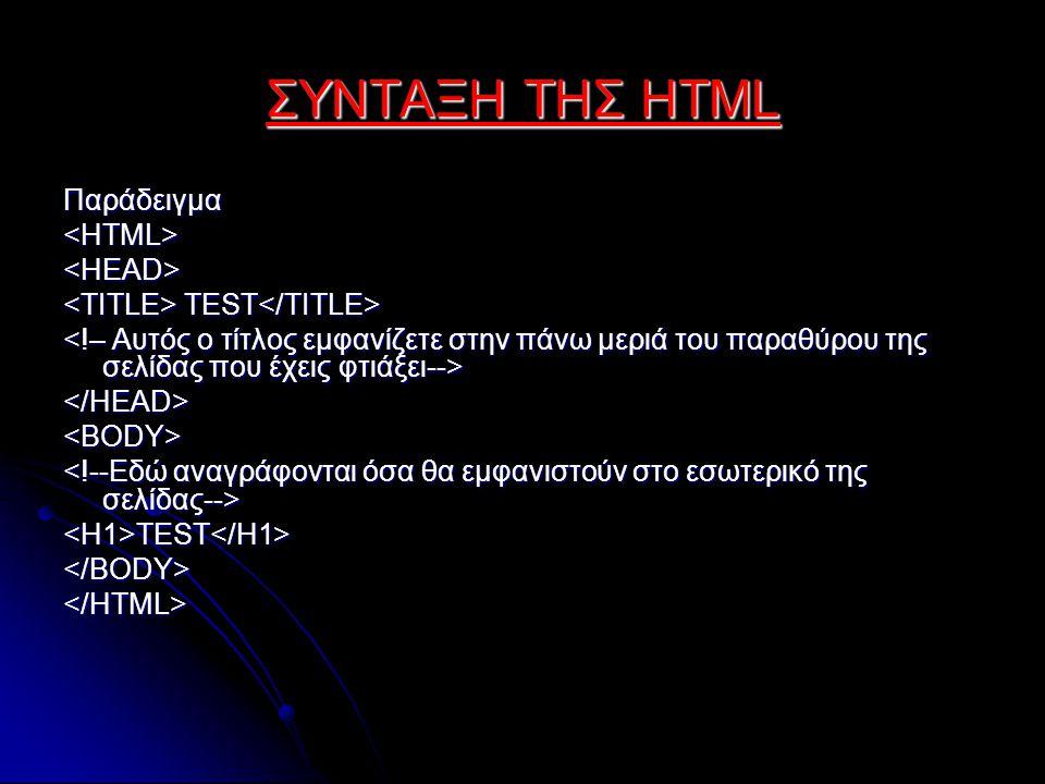 ΣΥΝΤΑΞΗ ΤΗΣ HTML Παράδειγμα<HTML><HEAD> TEST TEST <BODY> <H1>TEST</H1> </HTML>