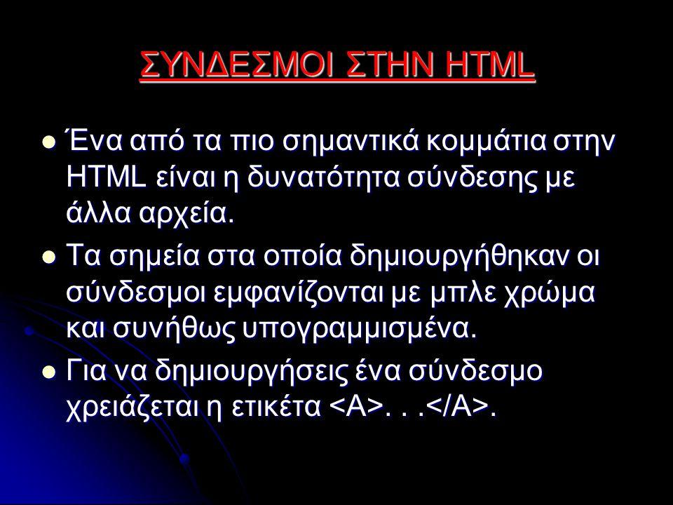 ΣΥΝΔΕΣΜΟΙ ΣΤΗΝ HTML Ένα από τα πιο σημαντικά κομμάτια στην HTML είναι η δυνατότητα σύνδεσης με άλλα αρχεία.