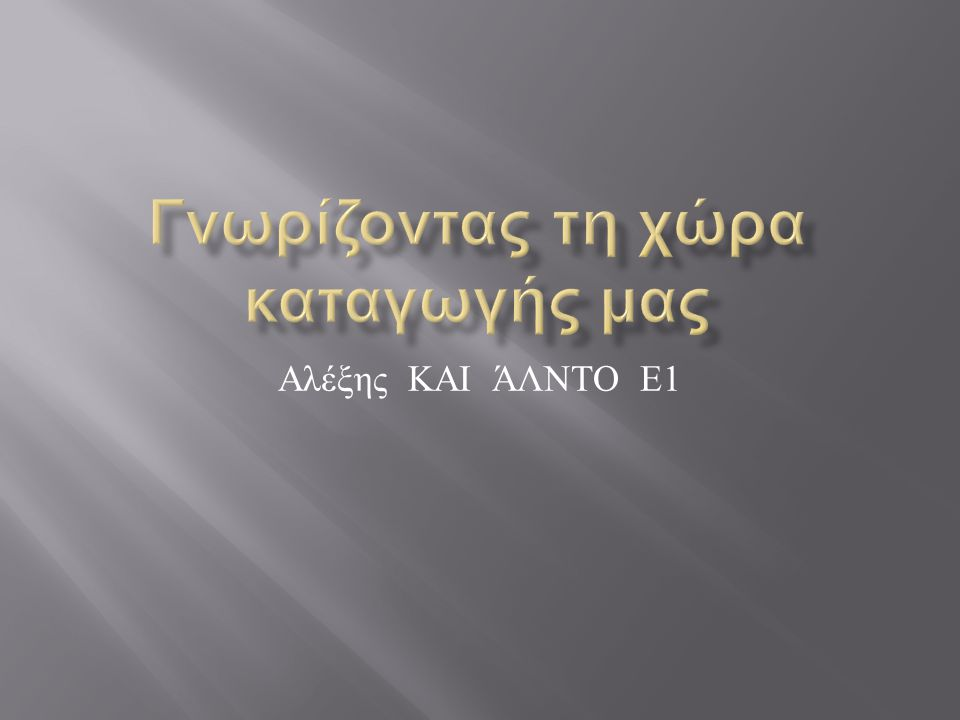 Αλέξης ΚΑΙ ΆΛΝΤΟ Ε 1