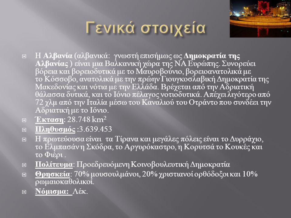  Στην Αλβανία κάνουμε διαφορετικά το γάμο.Στην αρχή παίρνουμε τη νύφη και την πάμε στο Χότζα.