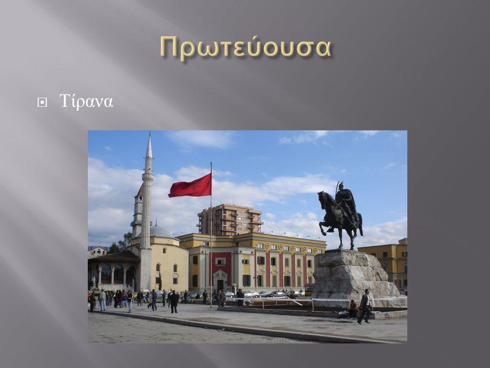  Ελμπασάν  Σκόδρα