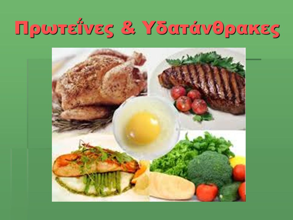 Πρωτεΐνες & Υδατάνθρακες