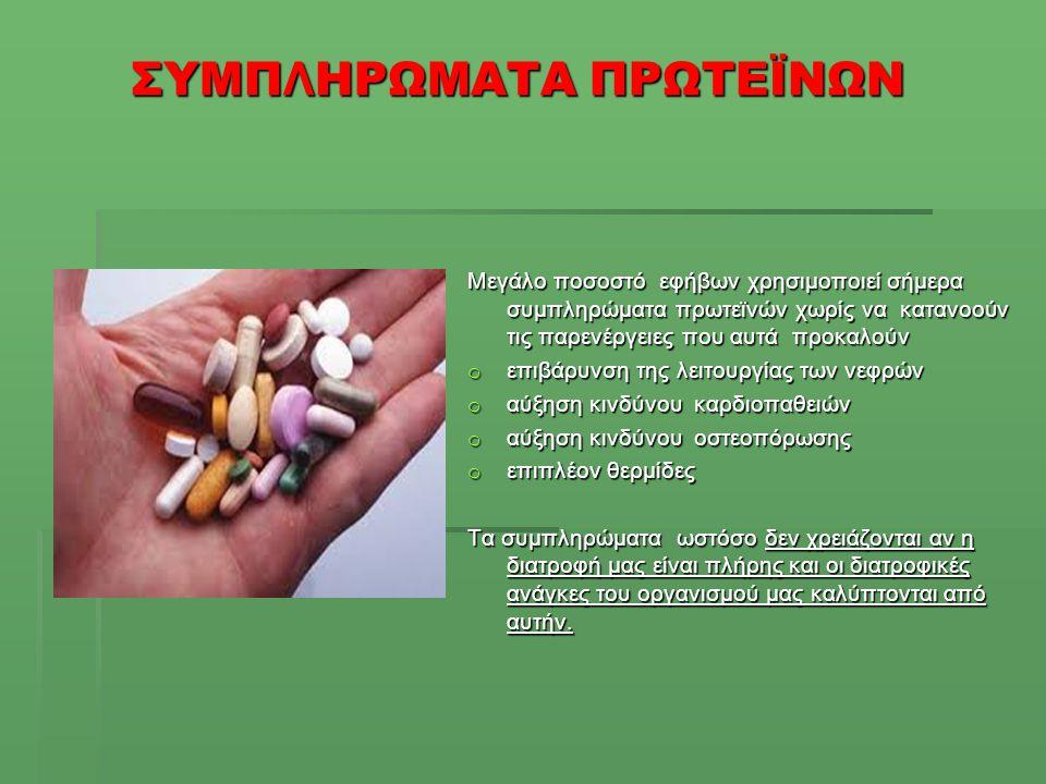 ΣΥΜΠ Λ ΗΡΩΜΑΤΑ ΠΡΩΤΕΪΝΩΝ Μεγάλο ποσοστό εφήβων χρησιμοποιεί σήμερα συμπληρώματα πρωτεϊνών χωρίς να κατανοούν τις παρενέργειες που αυτά προκαλούν o επι
