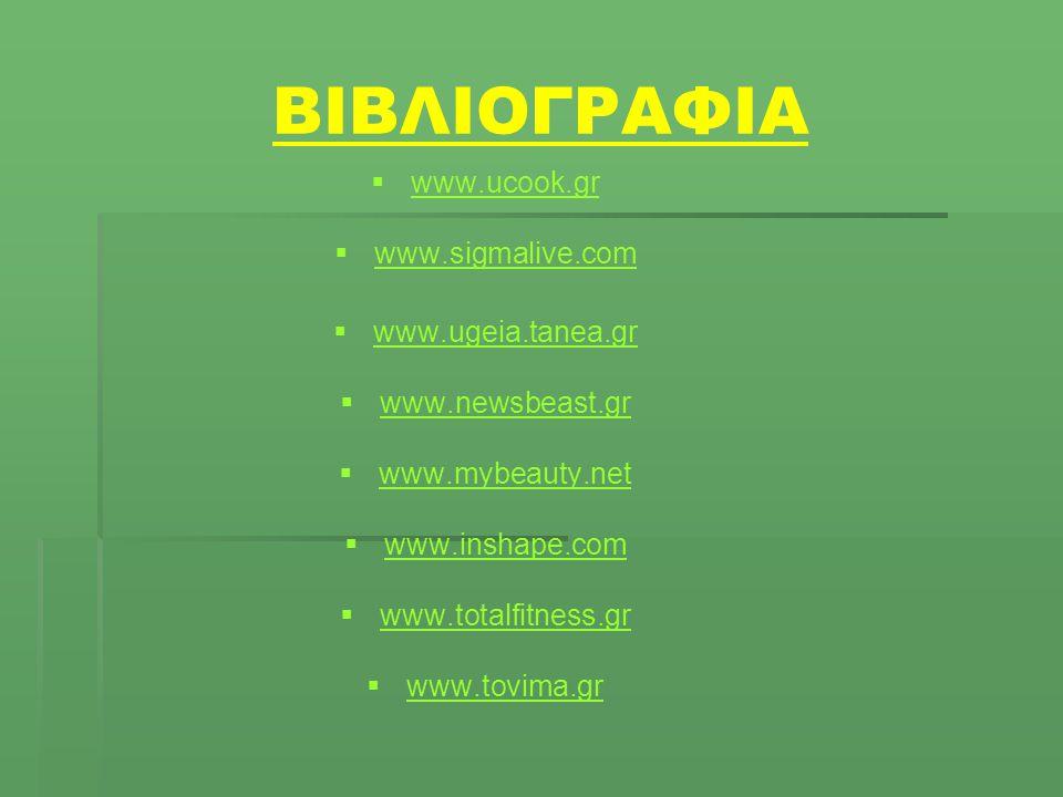 ΒΙΒΛΙΟΓΡΑΦΙΑ   www.ucook.gr www.ucook.gr   www.sigmalive.com www.sigmalive.com   www.ugeia.tanea.gr www.ugeia.tanea.gr   www.newsbeast.gr www.