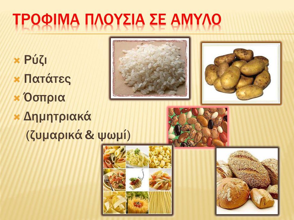  Ρύζι  Πατάτες  Όσπρια  Δημητριακά (ζυμαρικά & ψωμί)