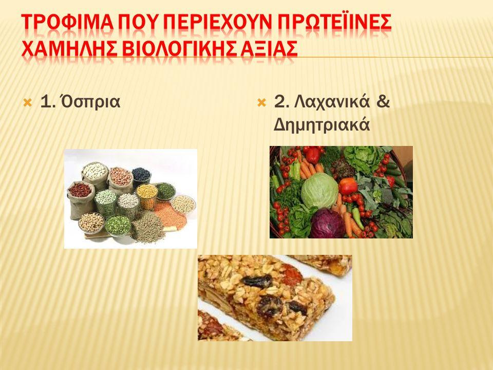  1. Όσπρια  2. Λαχανικά & Δημητριακά