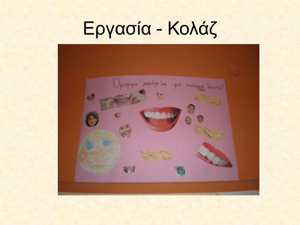 Το θέμα επιλέχθηκε διότι κρίθηκε απαραίτητο από μικρή ηλικία οι μαθητές να γνωρίζουν τη σπουδαιότητα της στοματικής υγιεινής.