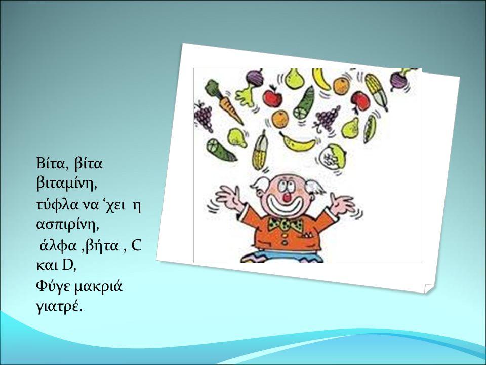 Βίτα, βίτα βιταμίνη, τύφλα να 'χει η ασπιρίνη, άλφα,βήτα, C και D, Φύγε μακριά γιατρέ.