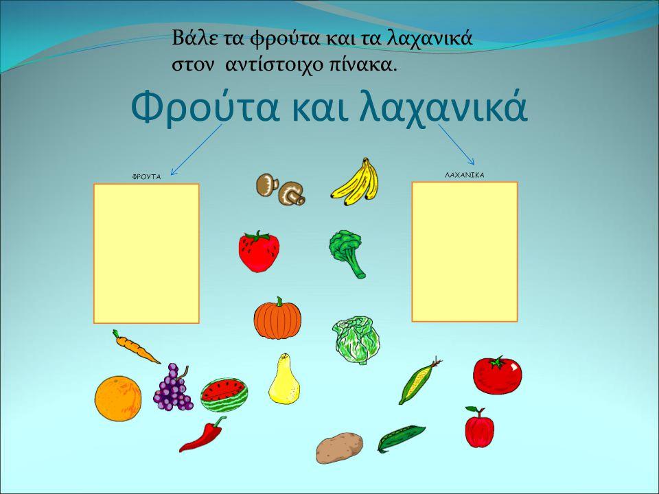 Φρούτα και λαχανικά Βάλε τα φρούτα και τα λαχανικά στον αντίστοιχο πίνακα.