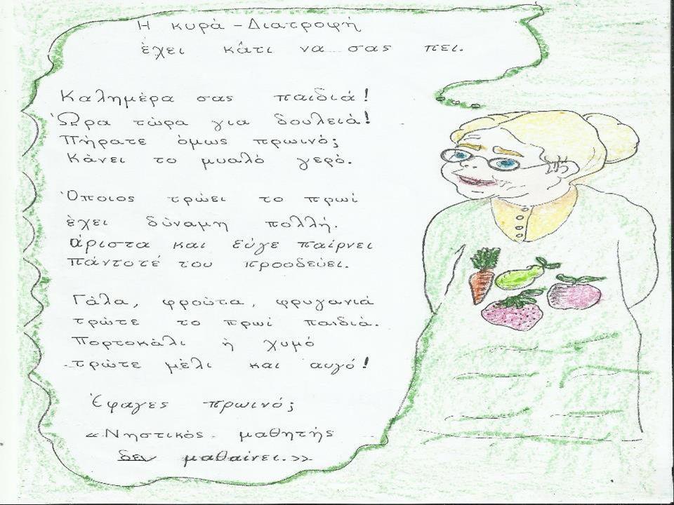 Τη Δευτέρα θέλω μήλο το σχολείο μου να αρχίσω.Για την Τρίτη και Τετάρτη μανταρίνι, πορτοκάλι.