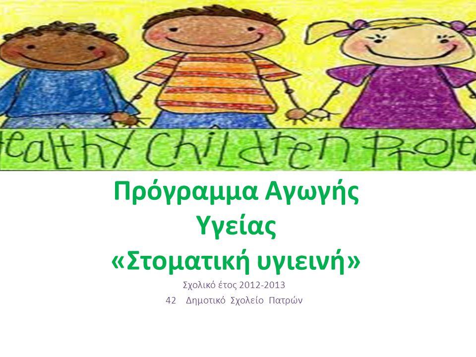 Υπεύθυνος εκπαιδευτικός:Πετροπούλου Σοφία Συνεργαζόμενοι:----------- Τάξη:Β Τμήμα:Β2