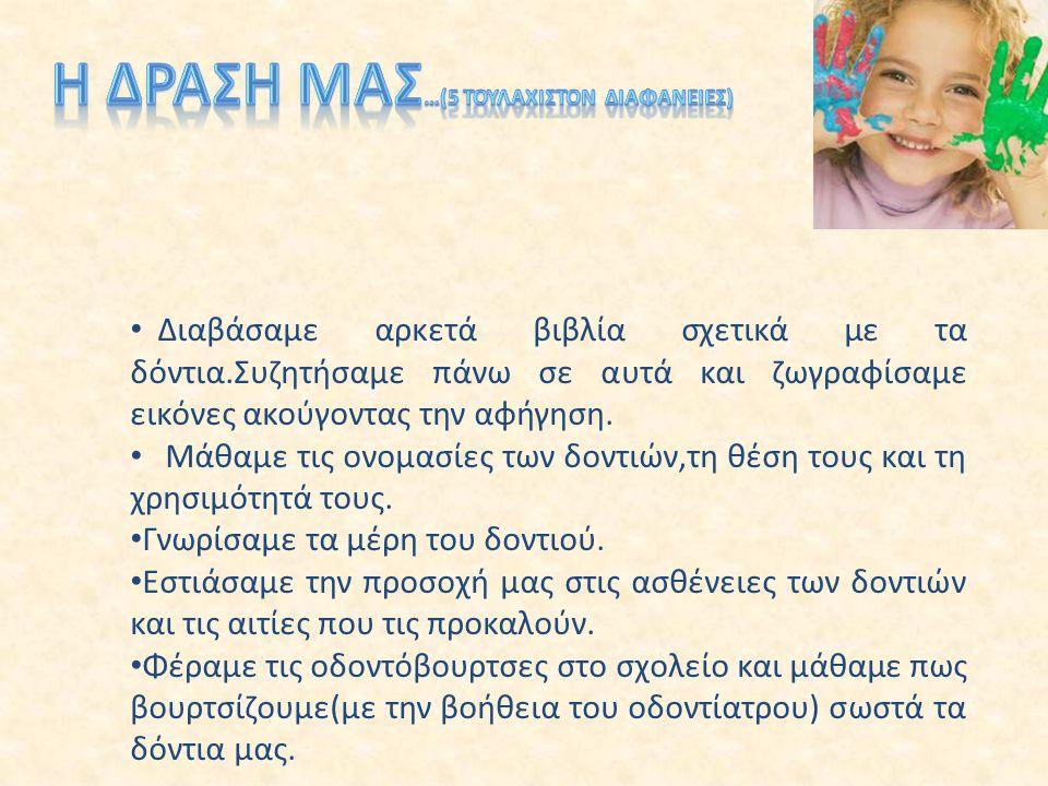 Δημιουργήσαμε ποίημα βασισμένοι στην ιστορία του δοντιού Πίκι πίκι (διαφάνειες 10 -12)