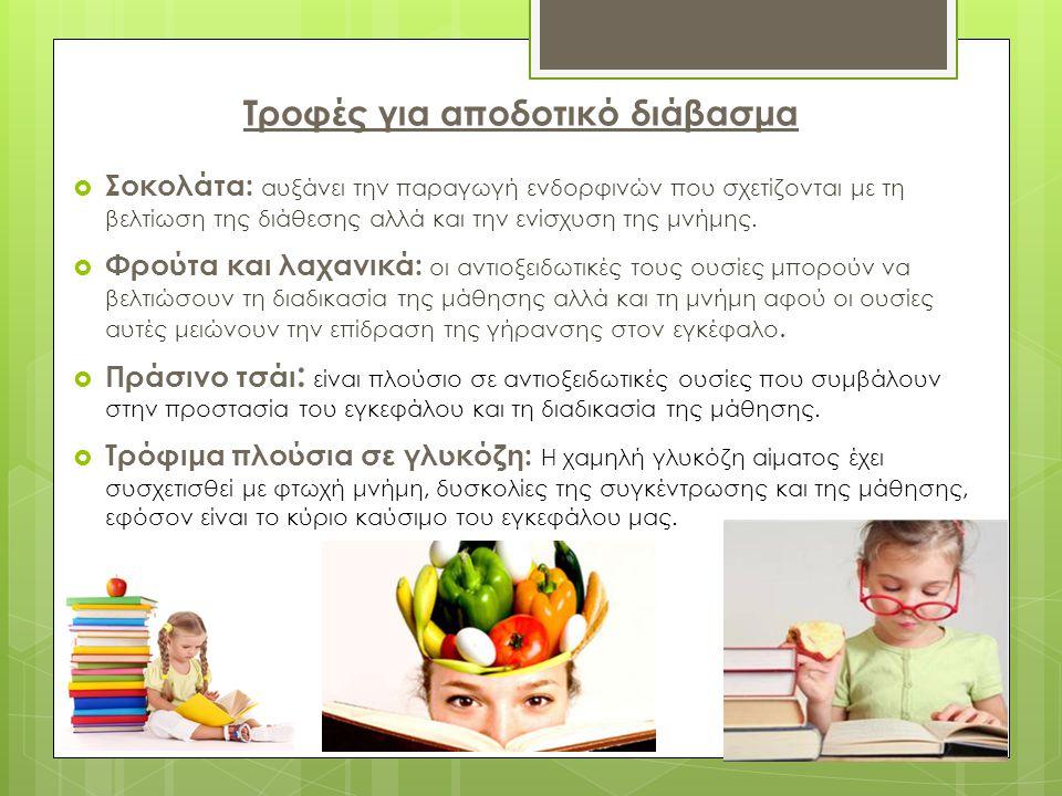 Τροφές για αποδοτικό διάβασμα  Σοκολάτα: αυξάνει την παραγωγή ενδορφινών που σχετίζονται με τη βελτίωση της διάθεσης αλλά και την ενίσχυση της μνήμης.