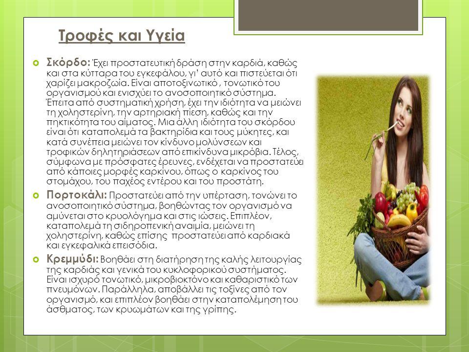 Τροφές και Υγεία  Σκόρδο: Έχει προστατευτική δράση στην καρδιά, καθώς και στα κύτταρα του εγκεφάλου, γι' αυτό και πιστεύεται ότι χαρίζει μακροζωία.