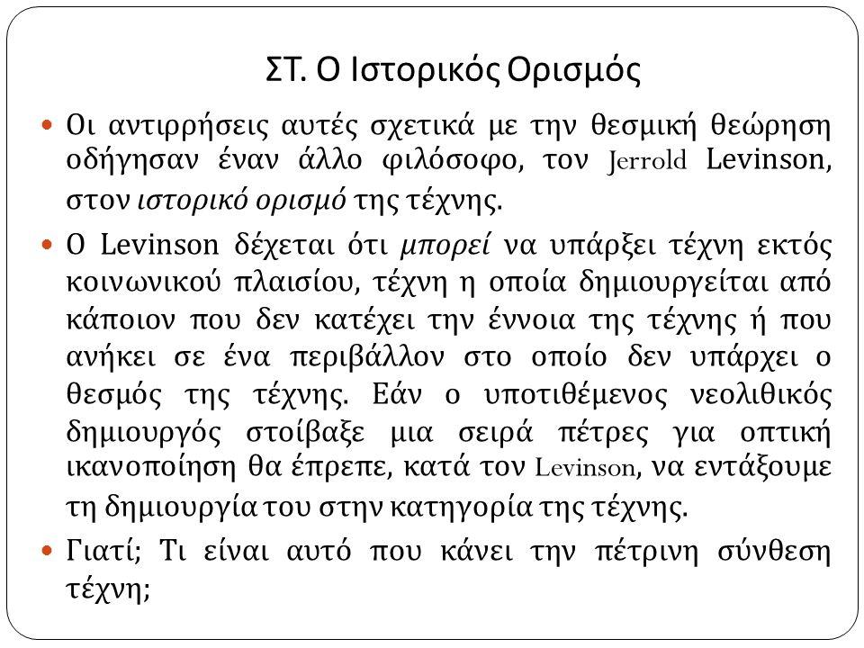 ΣΤ. Ο Ιστορικός Ορισμός Οι αντιρρήσεις αυτές σχετικά με την θεσμική θεώρηση οδήγησαν έναν άλλο φιλόσοφο, τον Jerrold Levinson, στον ιστορικό ορισμό τη