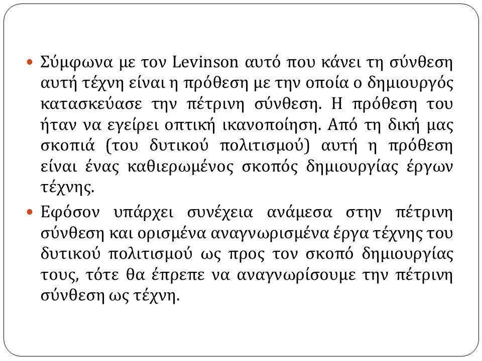 Σύμφωνα με τον Levinson αυτό που κάνει τη σύνθεση αυτή τέχνη είναι η πρόθεση με την οποία ο δημιουργός κατασκεύασε την πέτρινη σύνθεση.