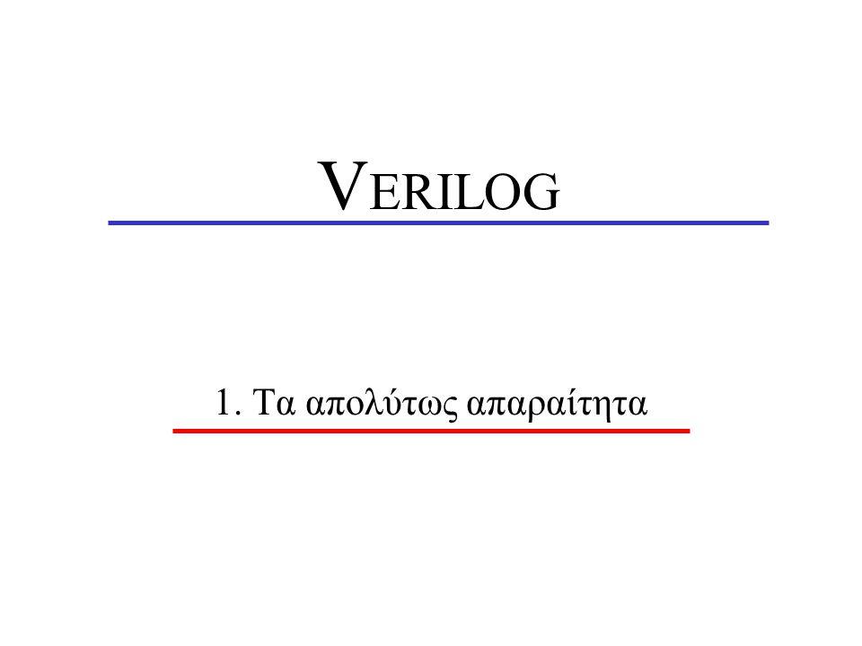 Verilog - Λυμπέρης Σπύρος2 Verilog - Γιατί; Σχεδίαση επικεντρωμένη στην αρχιτεκτονική Διαδικασία σύνθεσης Εύκολη συντήρηση κώδικα Είναι καθιερωμένο if (sel == 0) c = ~(a or b); else c = ~d; always @(posedge clk) begin R[1] <= #`dh 1; R[2] <= #`dh 2'b0; end if (sel == 0) c = ~(a or b); else c = ~d; always @(posedge clk) begin R[1] <= #`dh 1; R[2] <= #`dh 2'b0; end if (sel == 0) c = ~(a or b); else c = ~d;