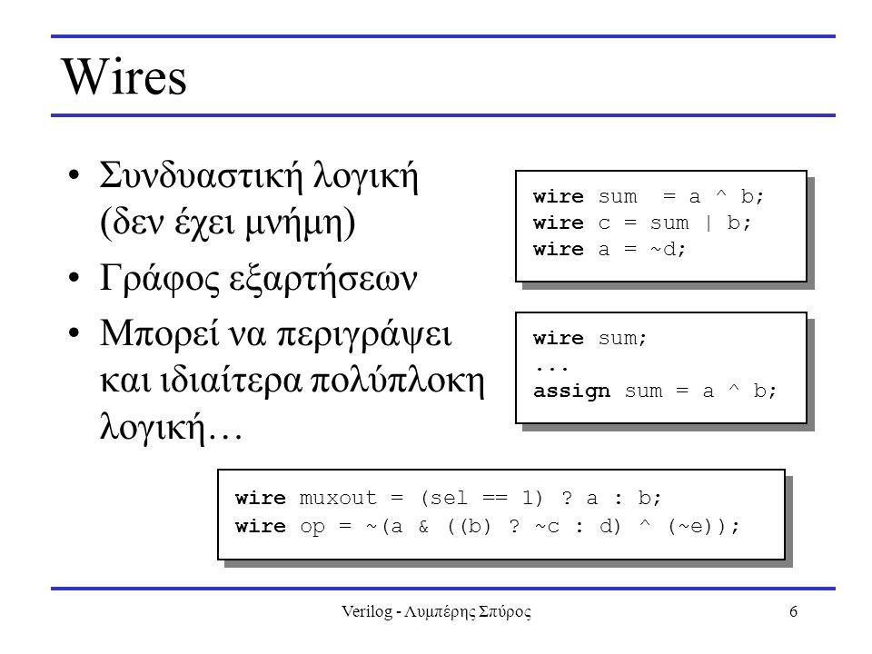 Verilog - Λυμπέρης Σπύρος6 Wires Συνδυαστική λογική (δεν έχει μνήμη) Γράφος εξαρτήσεων Μπορεί να περιγράψει και ιδιαίτερα πολύπλοκη λογική… wire sum =