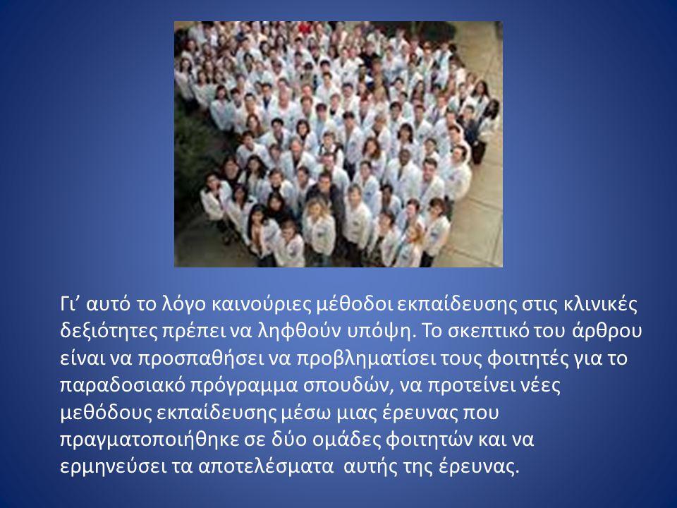 Γι' αυτό το λόγο καινούριες μέθοδοι εκπαίδευσης στις κλινικές δεξιότητες πρέπει να ληφθούν υπόψη.
