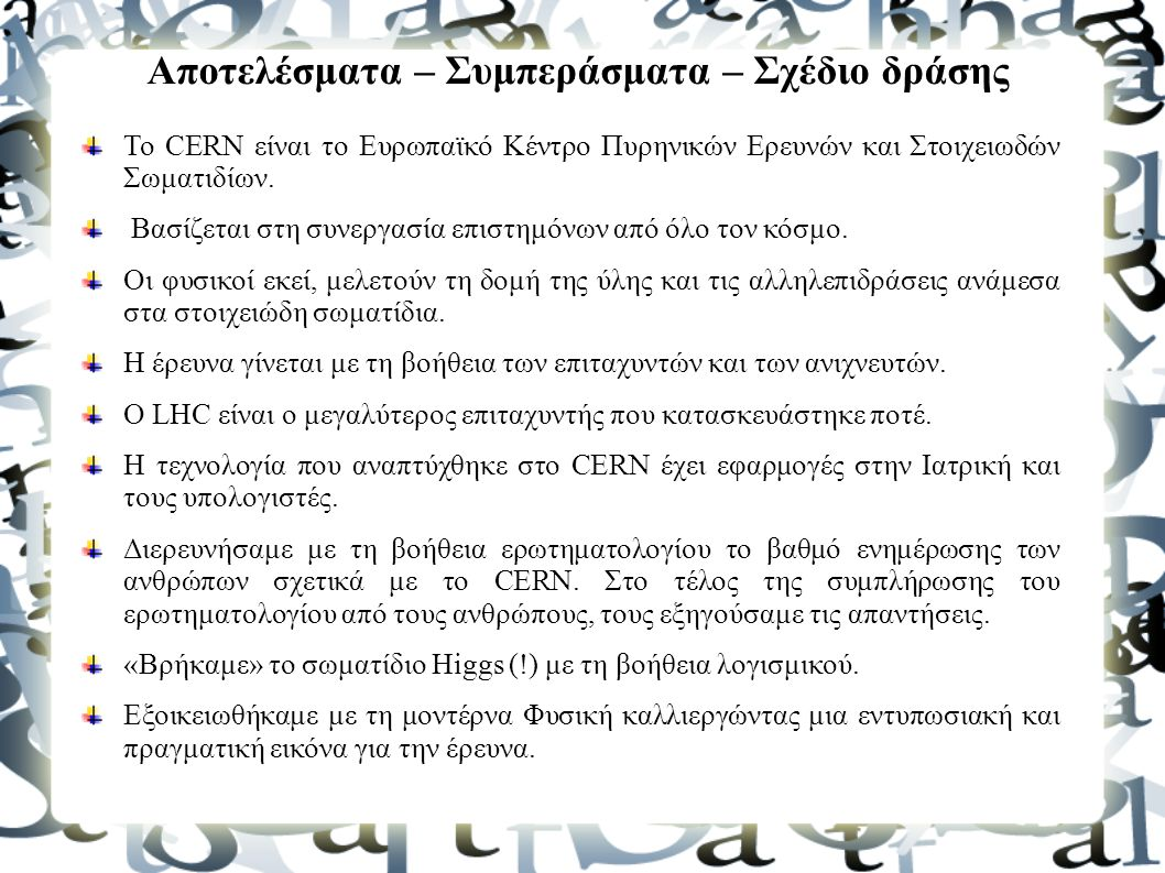 Αποτελέσματα – Συμπεράσματα – Σχέδιο δράσης Το CERN είναι το Ευρωπαϊκό Κέντρο Πυρηνικών Ερευνών και Στοιχειωδών Σωματιδίων. Βασίζεται στη συνεργασία ε