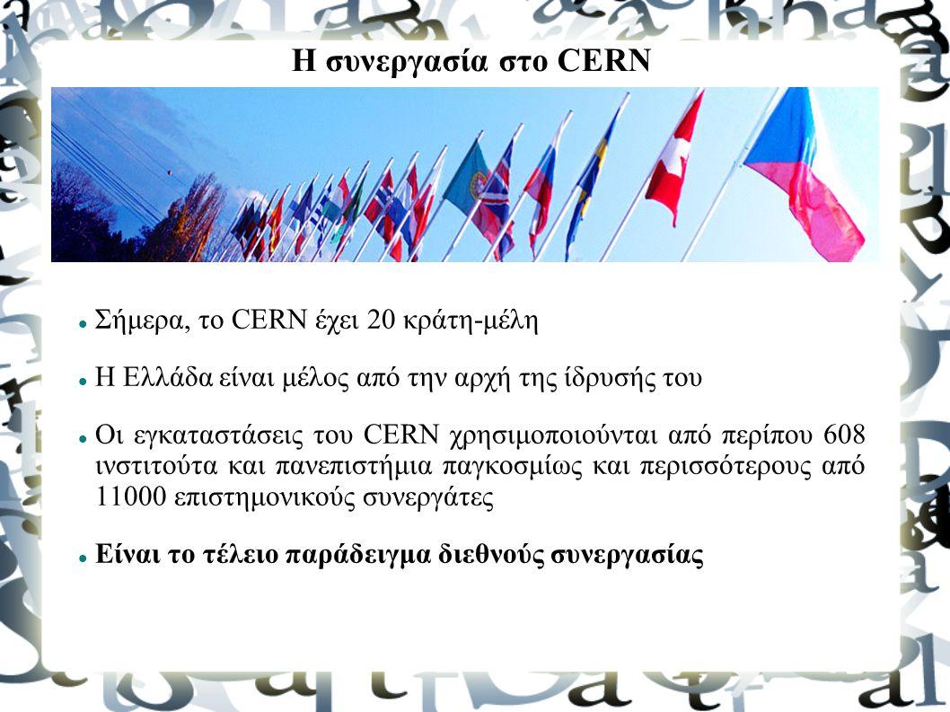 Σήμερα, το CERN έχει 20 κράτη-μέλη Η Ελλάδα είναι μέλος από την αρχή της ίδρυσής του Οι εγκαταστάσεις του CERN χρησιμοποιούνται από περίπου 608 ινστιτ