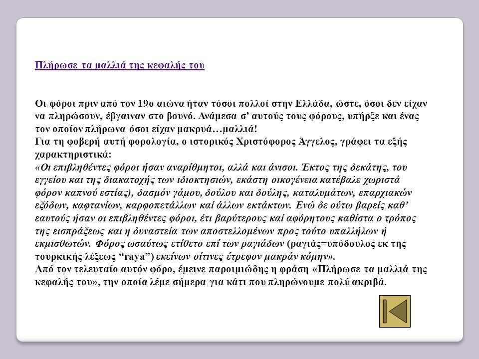 Τα μυαλά σου και μια λίρα και του Μπογιατζή ο κόπανος Την εποχή της Τουρκοκρατίας υπήρχε στην Αθήνα ένας Αλβανός φοροεισπράκτορας, που γύριζε στα διάφ