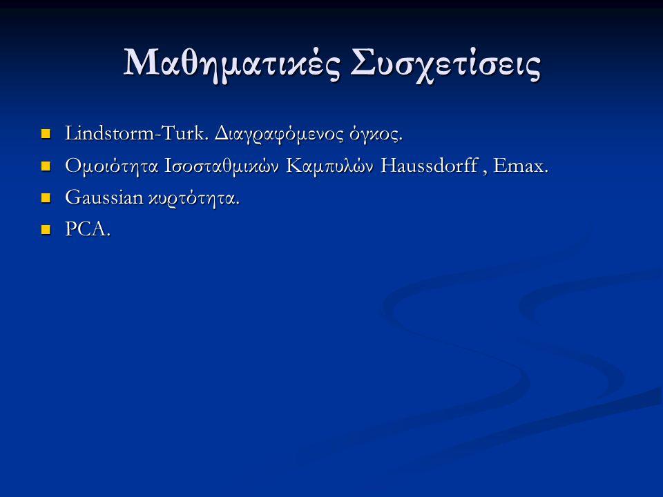 Μαθηματικές Συσχετίσεις Lindstorm-Turk. Διαγραφόμενος όγκος. Lindstorm-Turk. Διαγραφόμενος όγκος. Ομοιότητα Ισοσταθμικών Καμπυλών Haussdorff, Emax. Ομ