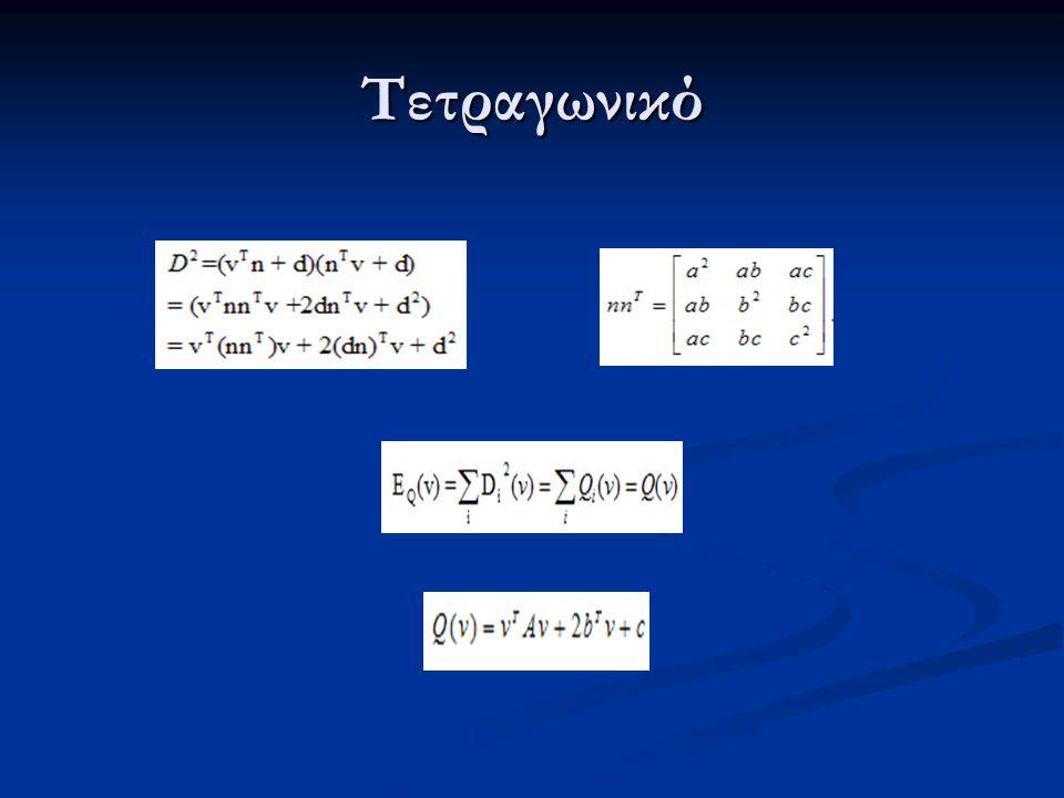 Τετραγωνικό