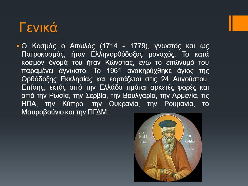Γενικά  Ο Κοσμάς ο Αιτωλός (1714 - 1779), γνωστός και ως Πατροκοσμάς, ήταν Ελληνορθόδοξος μοναχός.