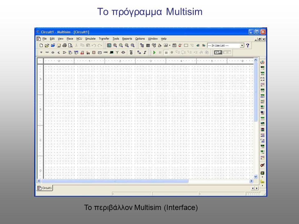 Το πρόγραμμα Multisim Το περιβάλλον Multisim (Interface)