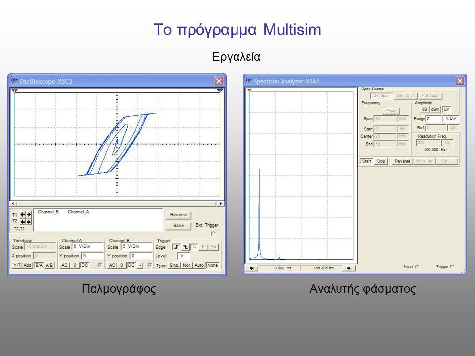 Το πρόγραμμα Multisim ΠαλμογράφοςΑναλυτής φάσματος Εργαλεία