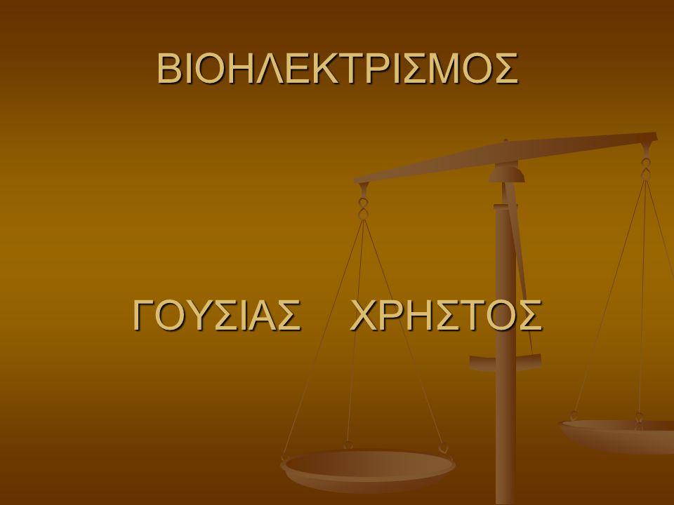 Ο ζωντανός ιστός σε διαφορετικές διευθύνσεις έχει διαφορετικές ηλεκτρικές ιδιότητες (ανισοτροπία).