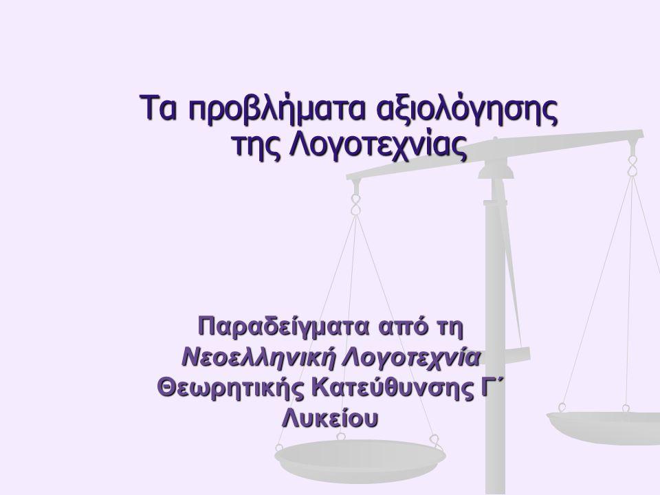 Παραδείγματα από τη Νεοελληνική Λογοτεχνία Θεωρητικής Κατεύθυνσης Γ΄ Λυκείου Τα προβλήματα αξιολόγησης της Λογοτεχνίας