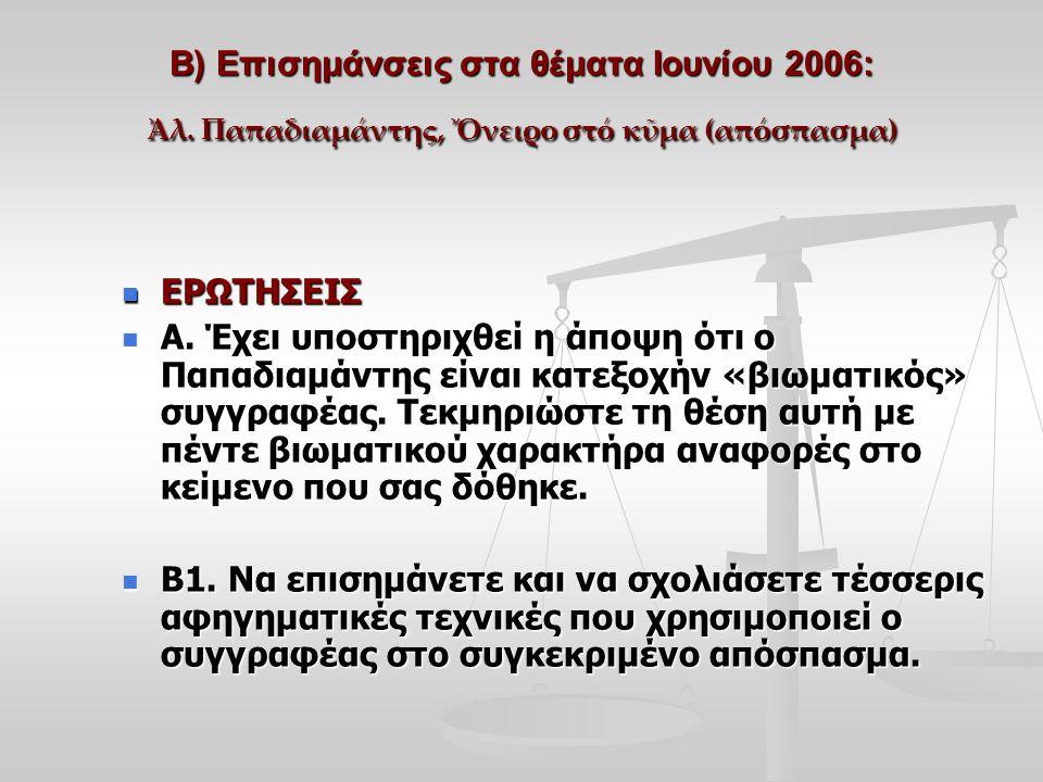 Β) Επισημάνσεις στα θέματα Ιουνίου 2006: Ἀλ. Παπαδιαμάντης, Ὄνειρο στό κῦμα (απόσπασμα) ΕΡΩΤΗΣΕΙΣ ΕΡΩΤΗΣΕΙΣ Α. Έχει υποστηριχθεί η άποψη ότι ο Παπαδια