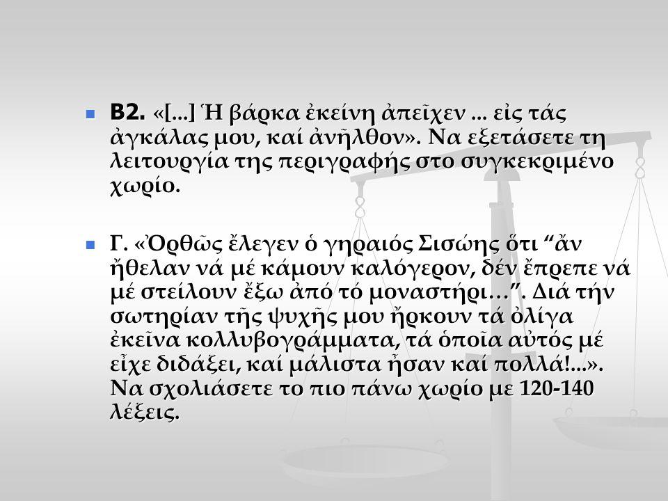 Β2. «[...] Ἡ βάρκα ἐκείνη ἀπεῖχεν... εἰς τάς ἀγκάλας μου, καί ἀνῆλθον». Να εξετάσετε τη λειτουργία της περιγραφής στο συγκεκριμένο χωρίο. Β2. «[...] Ἡ