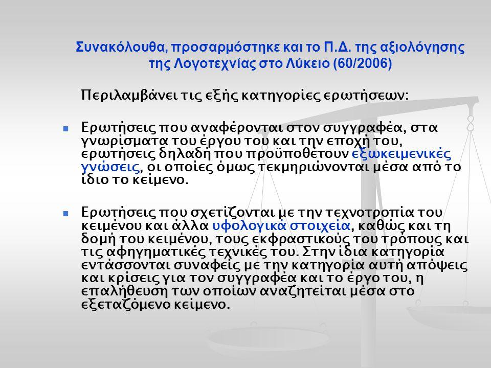 Συνακόλουθα, προσαρμόστηκε και το Π.Δ. της αξιολόγησης της Λογοτεχνίας στο Λύκειο (60/2006) Περιλαμβάνει τις εξής κατηγορίες ερωτήσεων: Ερωτήσεις που