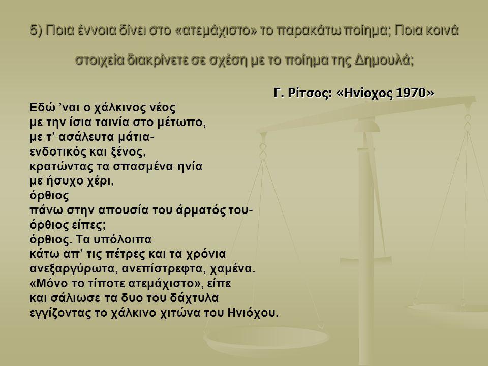 5) Ποια έννοια δίνει στο «ατεμάχιστο» το παρακάτω ποίημα; Ποια κοινά στοιχεία διακρίνετε σε σχέση με το ποίημα της Δημουλά; Γ. Ρίτσος: «Ηνίοχος 1970»