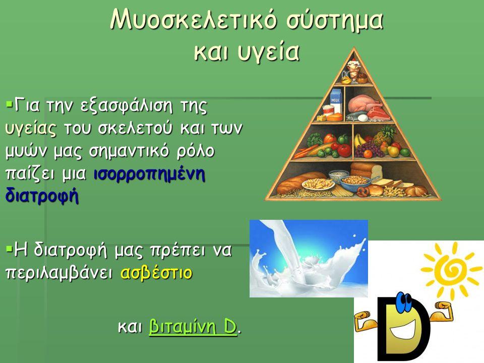  Τρόφιμα πλούσια σε βιταμίνη D είναι το γάλα, τα γαλακτοκομικά προϊόντα και τα αυγά.