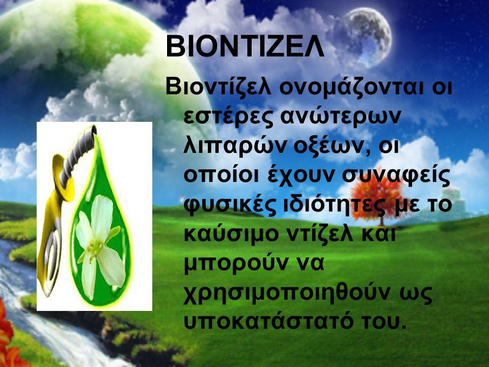 ΒΙΟΝΤΙΖΕΛ Βιοντίζελ ονομάζονται οι εστέρες ανώτερων λιπαρών οξέων, οι οποίοι έχουν συναφείς φυσικές ιδιότητες με το καύσιμο ντίζελ και μπορούν να χρησ