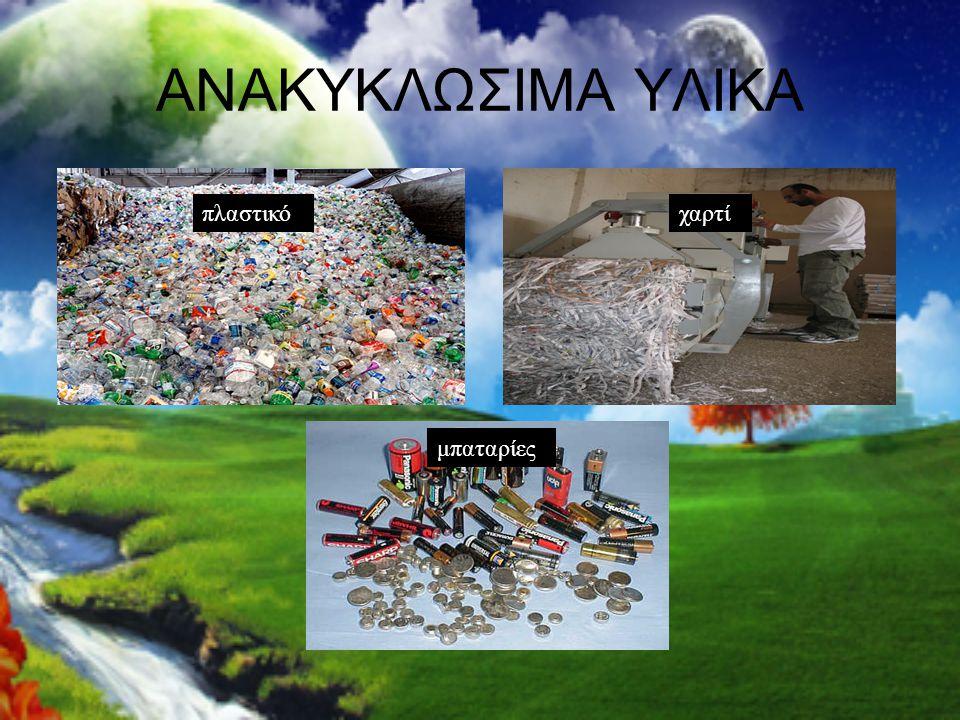 ΑΝΑΚΥΚΛΩΣΙΜΑ ΥΛΙΚΑ πλαστικόχαρτί μπαταρίες