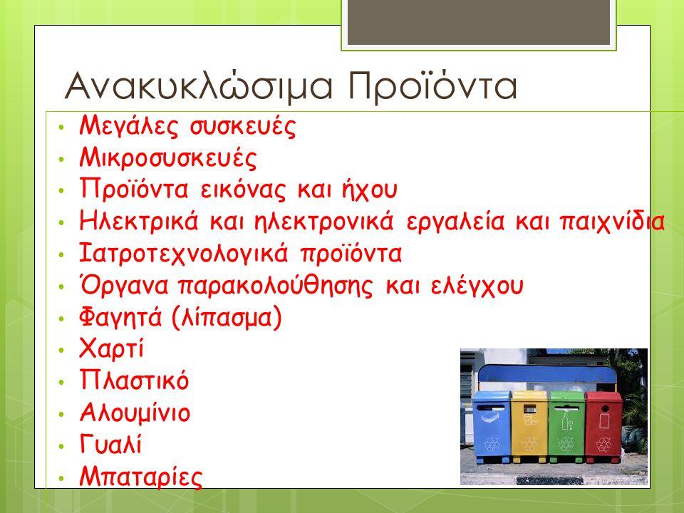 Ανακυκλώσιμα Προϊόντα Μεγάλες συσκευές Μικροσυσκευές Προϊόντα εικόνας και ήχου Ηλεκτρικά και ηλεκτρονικά εργαλεία και παιχνίδια Ιατροτεχνολογικά προϊόντα Όργανα παρακολούθησης και ελέγχου Φαγητά (λίπασμα) Χαρτί Πλαστικό Αλουμίνιο Γυαλί Μπαταρίες