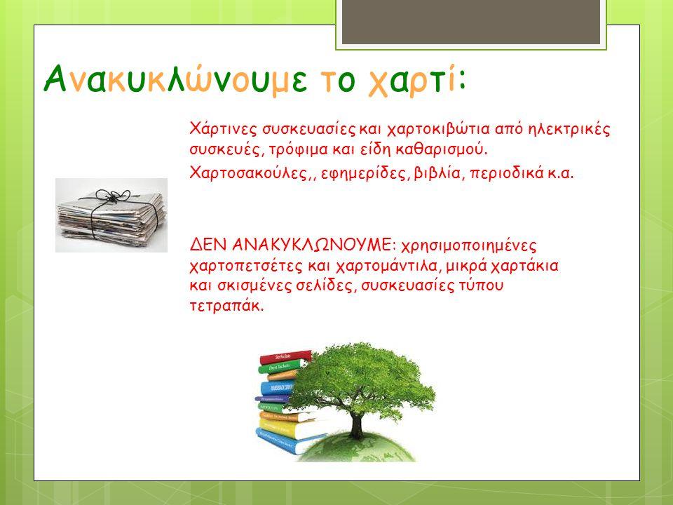 Ανακυκλώνουμε το χαρτί: Χάρτινες συσκευασίες και χαρτοκιβώτια από ηλεκτρικές συσκευές, τρόφιμα και είδη καθαρισμού. Χαρτοσακούλες,, εφημερίδες, βιβλία
