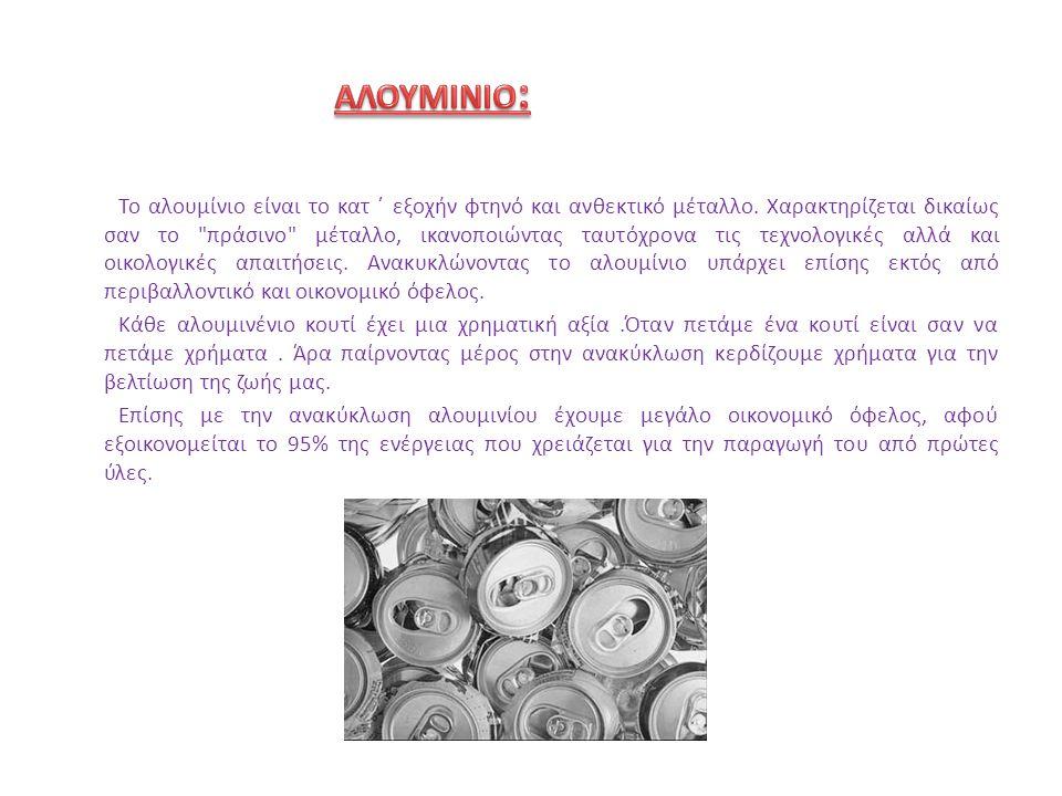 Το αλουμίνιο είναι το κατ ΄ εξοχήν φτηνό και ανθεκτικό μέταλλο. Χαρακτηρίζεται δικαίως σαν το