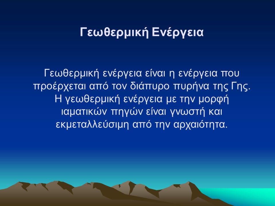 Γεωθερμική Ενέργεια Γεωθερμική ενέργεια είναι η ενέργεια που προέρχεται από τον διάπυρο πυρήνα της Γης. Η γεωθερμική ενέργεια με την μορφή ιαματικών π