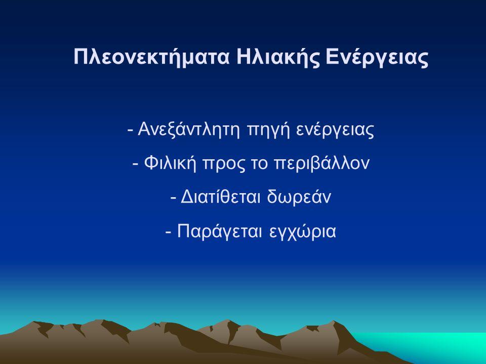 Αιολική Ενέργεια Αιολική ενέργεια είναι η ενέργεια που προέρχεται από τον άνεμο.