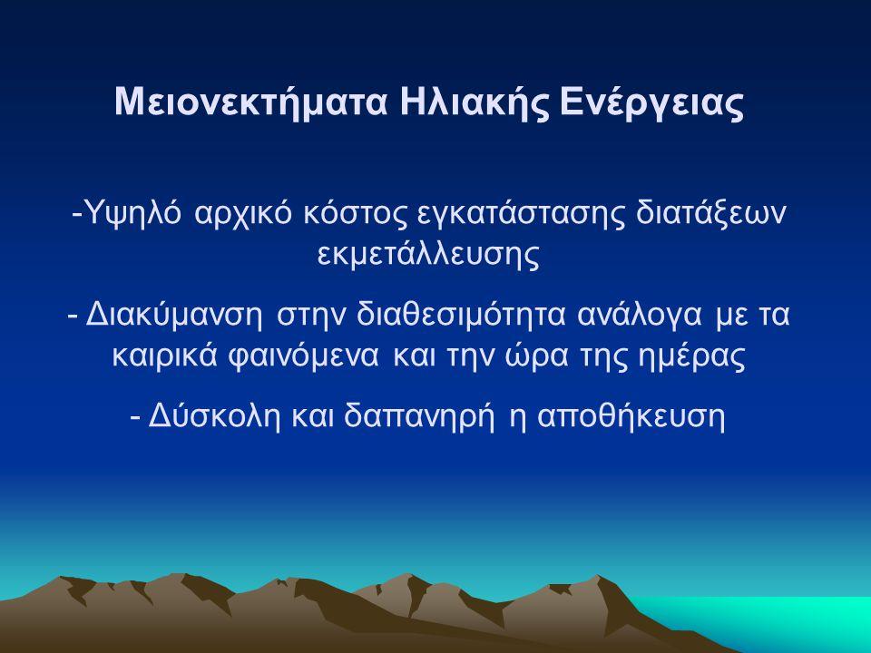 Πλεονεκτήματα Αιολικής Ενέργειας Η αιολική ενέργεια είναι μια καθαρή πηγή ενέργειας που δεν μολύνει το περιβάλλον.