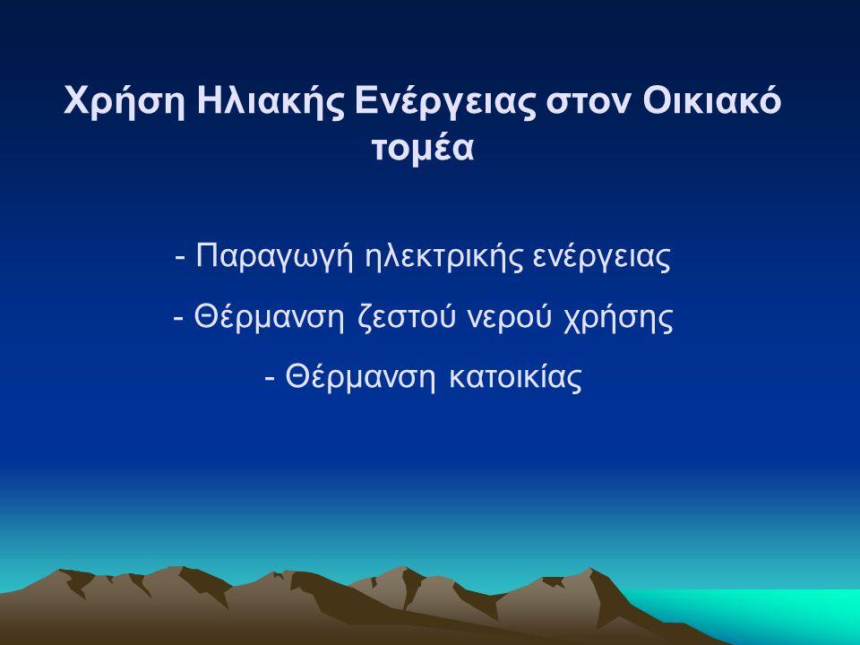 Γεωθερμική Ενέργεια Γεωθερμική ενέργεια είναι η ενέργεια που προέρχεται από τον διάπυρο πυρήνα της Γης.