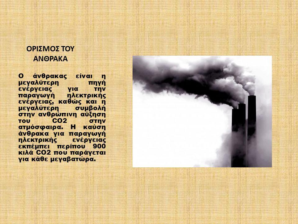 ΟΡΙΣΜΟΣ ΤΟΥ ΑΝΘΡΑΚΑ Ο άνθρακας είναι η μεγαλύτερη πηγή ενέργειας για την παραγωγή ηλεκτρικής ενέργειας, καθώς και η μεγαλύτερη συμβολή στην ανθρώπινη